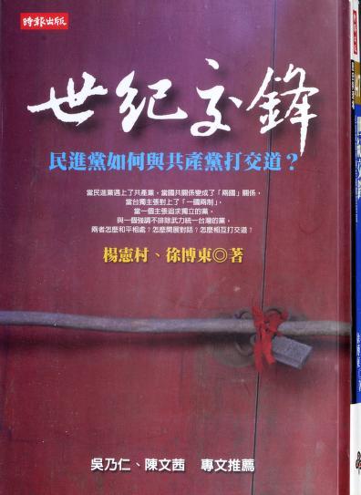 Shi ji jiao feng by Xiancun Yang